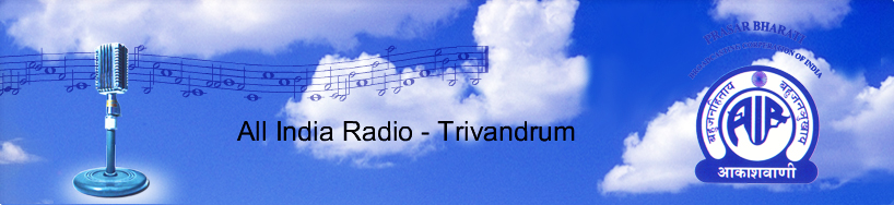 All-India-Radio-Thiruvananthapuram