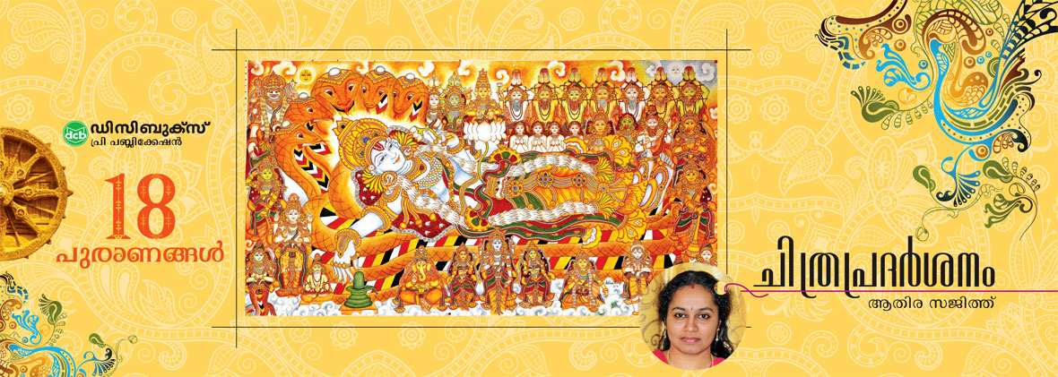 Athira sajith artist 39 s profile and selected works for Define mural painting